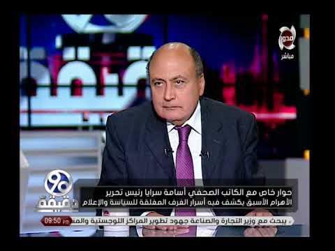 شاهد أسامة سرايا يردّ على حقيقة التصويت في الانتخابات الرئاسية