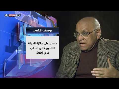 شاهد الكاتب يوسف القعيد في حديث العرب