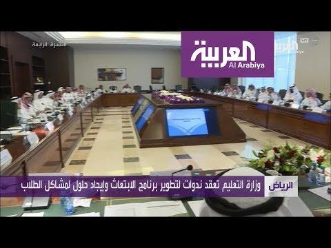 شاهد قرار سعودي بإلحاق الطلاب ببرنامج الابتعاث التعليمي