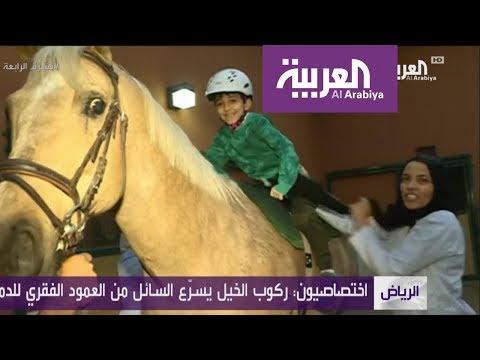 شاهد مدينة طبية سعودية تعالج مرضاها بركوب الخيل