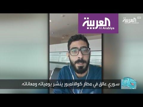 شاهد سوري يعيش في مطار ماليزي ولا يستطيع مغادرته