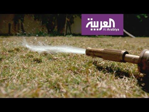 شاهد طريقة السعودية لمكافحة إهدار المياه