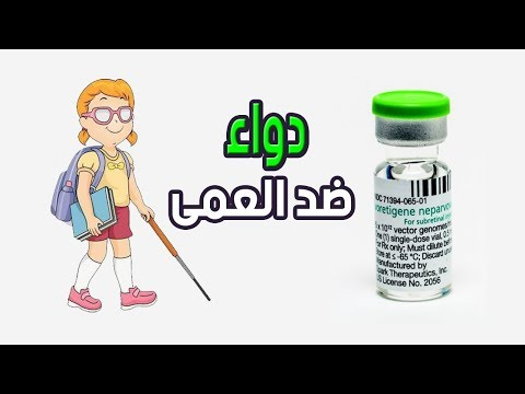 أغلى أدوية في العالم للأغنياء فقط دواء ضد العمي