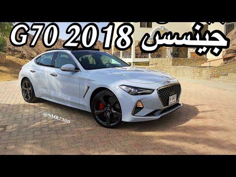 جينسس 2018 تصل إلى الخليج g70  شاهدسيارة