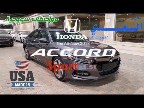 شاهد الشكل الجديد لسيارة هوندا أكورد 2018 سبورت