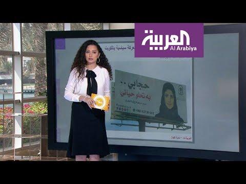 شاهد حجابي يثير جدلًا في الكويت وقطر تحتفل بـإرهابي