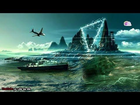 شاهد  حقيقة مثلث برمودا الغامضة