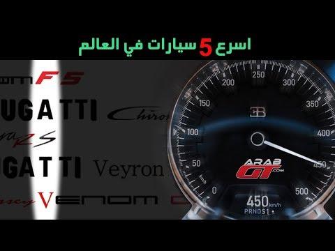 شاهد  أسرع 5 سيارات في العالم