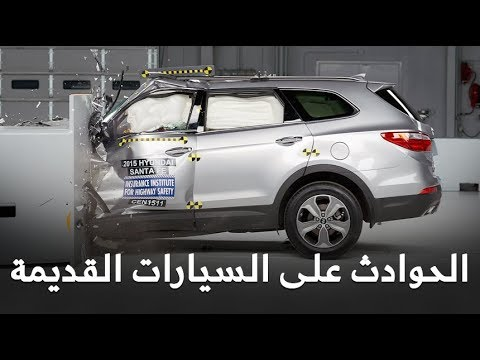 شاهد  خطورة الحوادث على السيارات القديمة