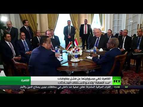 شاهد مصر تتعامل بمرونة بشأن سد النهضة