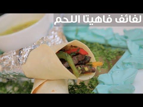 شاهد  طريقة إعداد لفائف فاهيتا اللحم
