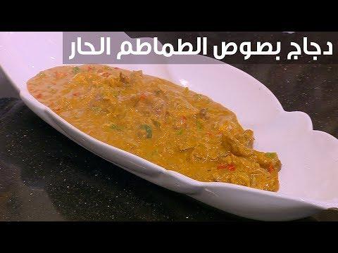 شاهد  طريقة إعداد دجاج بصوص الطماطم الحار