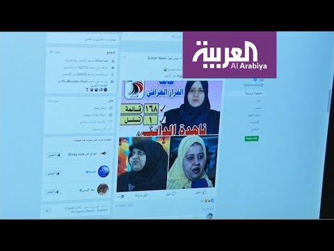 حرب الـ فوتوشوب تندلع مع بدء العد التنازلي للانتخابات البرلمانية العراقية
