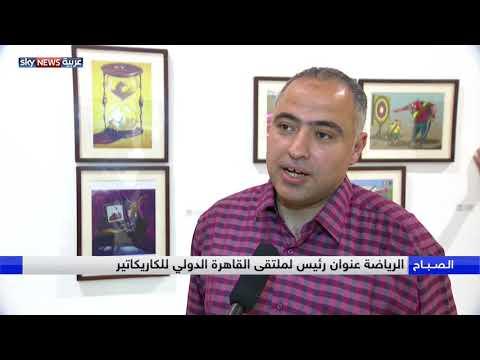 شاهد الرياضة موضوع ملتقى الكاريكاتير في القاهرة
