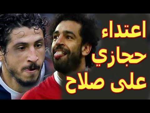 شاهد  لحظة اعتداء أحمد حجازي على محمد صلاح ورد فعل أبومكة