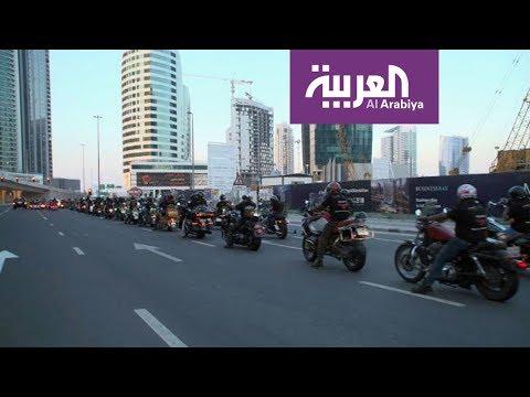 شاهد مئات الدراجات في شوارع دبي
