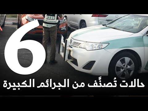 شاهد 6 حالات من حوادث السير تُصنَّف من الجرائم الكبيرة