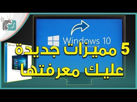 بالفيديو تعرف على تحديث ويندوز 10