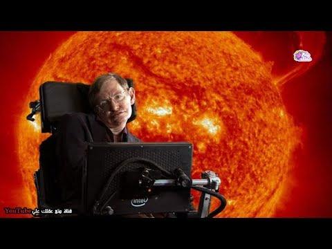 شاهد تنبؤات ستيفن هوكينغ التي أفزعت العالم