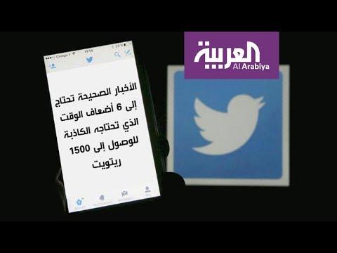 شاهددراسة تُثبت قوة التفاعل مع الأخبار الكاذبة على تويتر