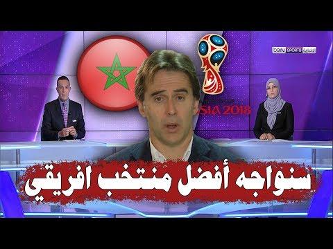 شاهد مدرب إسبانيا يعترف بقوة المنتخب المغربي بقيادة رونار