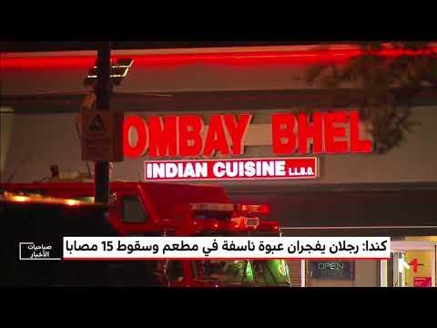شاهدرجلان يفجران عبوة ناسفة داخل مطعم في كندا