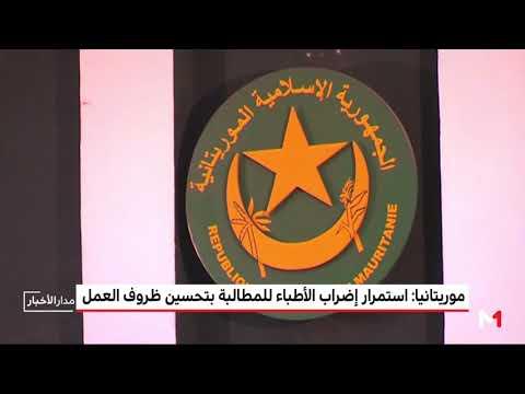 استمرار إضراب الأطباء في موريتانيا