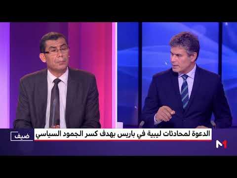 شاهد تحليل إخباري يكشف أهداف لقاء باريس من أجل مستقبل ليبيا