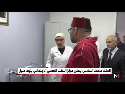 شاهد الملك محمد السادس يدشن مركزا للطب النفسي – الاجتماعي
