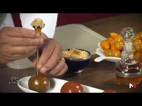 شاهدطريقة تحضير حلوى الطماطم بالشوكلاته
