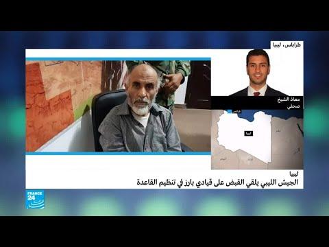 الجيش الليبي يلقي القبض على قيادي بارز في تنظيم القاعدة