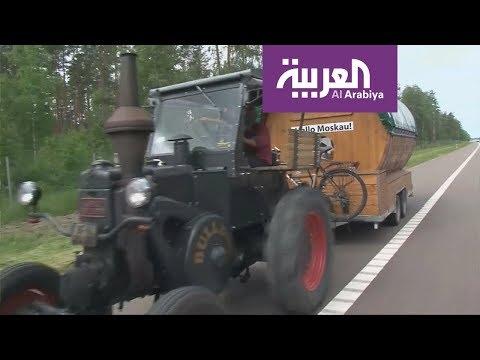 شاهد مشجع ألماني يسافر إلى روسيا باستعمال تراكتور