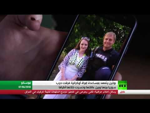 أوكرانية كانت في سورية تطلب مساعدة بوتين