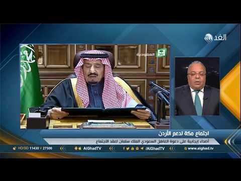 شاهد محلل سياسي يُؤكّد أنّ اجتماع مكة لدعم الأردن يُوجّه رسالتين مُهمّتين