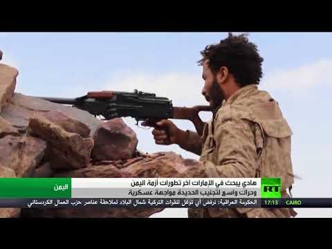 الرئيس هادي يبحث في الإمارات أخر تطورات أزمة اليمن
