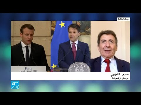 شاهد تفاصيل حل الأزمة بين إيطاليا وفرنسا التي فجرها ملف المهاجرين
