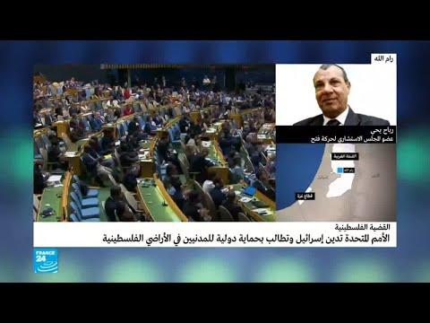 شاهد مسؤول من فتح يُعلِّق على قرار الأمم المتحدة بشأن انتهاكات الاحتلال في غزة