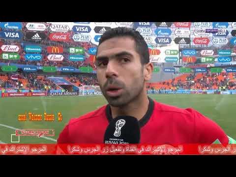 شاهد  تصريح أحمد فتحي لاعب منتخب مصر