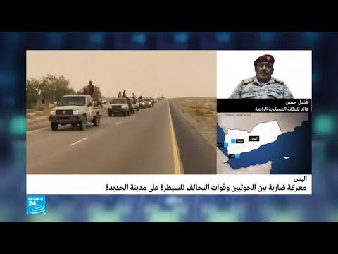 شاهدمايقوله قائد المنطقة العسكرية الرابعة بشأن السيطرة على مطار الحديدة
