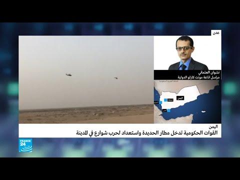 شاهدالقوات الحكومية اليمنية تدخل مطار الحديدة