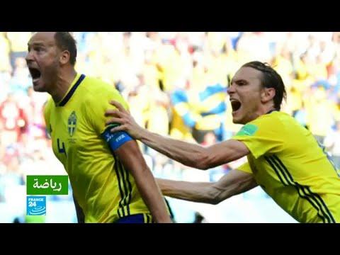 شاهدتقنية الفيديو تتدخل لصالح السويد ضد كوريا الجنوبية