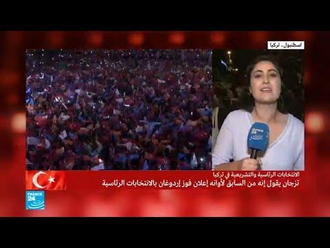 شاهد المعارضة التركية تشكك في نتائج الانتخابات