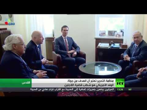 شاهد الموقف الفلسطيني من زيارة الوفد الأميركي