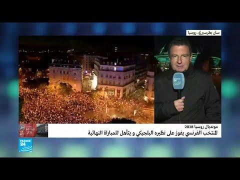 شاهداختزال مجريات مباراة الفوز لفرنسا على بلجيكا