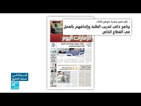 برنامج ذكي لتدريب الطلبة وإلحاقهم بالعمل في الإمارات