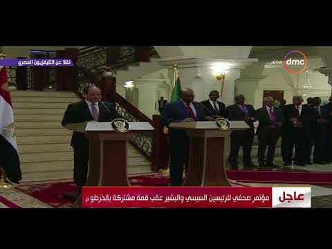 شاهد  مؤتمر صحفي للرئيس المصري عبد الفتاح السيسي ونظيره السوداني