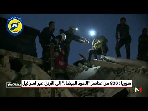 شاهد إجلاء 800 من عناصر الخوذ البيضاء إلى الأردن عبر الجولان