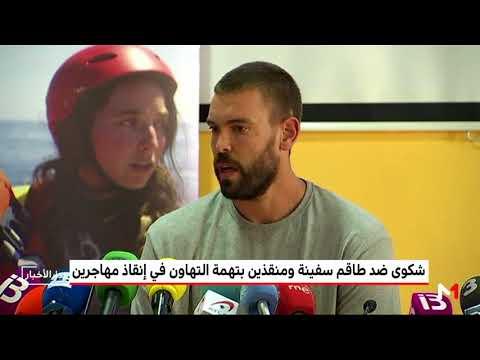شكوى ضد طاقم سفينة وخفر السواحل الليبية بتهمة التهاون في إنقاذ المهاجرين