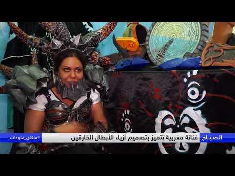 شاهد فنانة مغربية تتمير بتصمم أزياء الأبطال الخارقين وتجسيد الشخصية