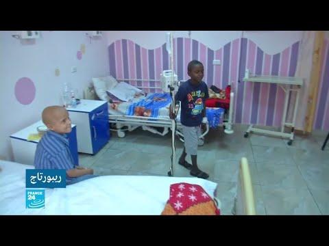 شاهدمراكز علاج السرطان في ليبيا تكافح لمساعدة المرضى